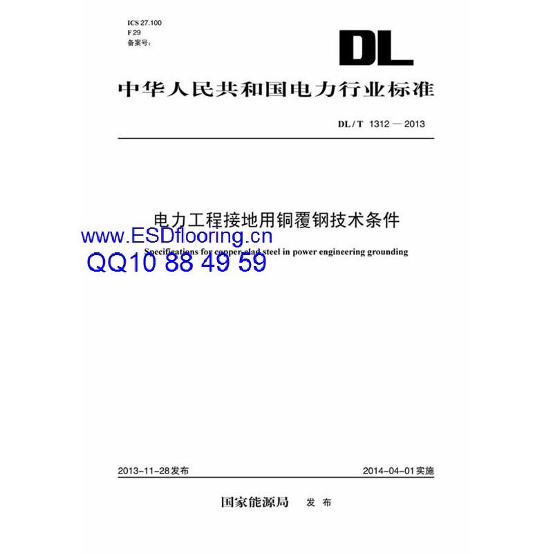 DL/T 1312-2013 电力工程接地用铜覆钢技术条件